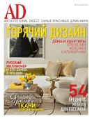 AD - Architectural Digest (RU)